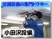 株式会社 小田沢設備