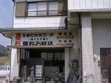 岡松石材店