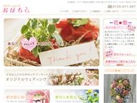株式会社 岡本花店