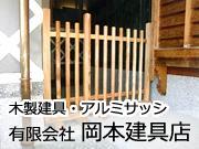 有限会社 岡本建具店