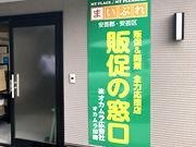 株式会社 オカムラ広告社