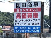 株式会社 岡田商事松江
