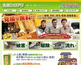 太田シロアリ株式会社