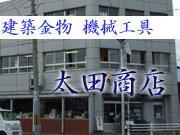 株式会社 太田商店