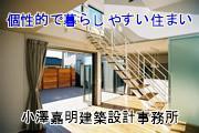 小澤嘉明建築設計事務所