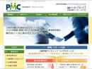 株式会社 PMC