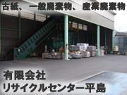 有限会社 リサイクルセンター平島