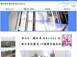 株式会社 新日本セキュリティ