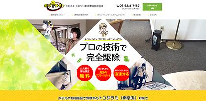 株式会社ティエラジャパン