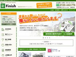株式会社 彩Finish