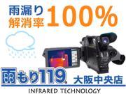 雨漏り119大阪中央店