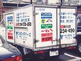 外回りの営業や配達中にも町中の方々へ宣伝できます。写真やイラストも可能!