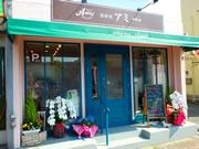 美容室アミ中町店