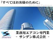 サンデン 株式会社