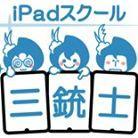 パソコン・ipad スクール三銃士