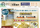 株式会社 三和製麺所