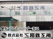 株式会社 三和鉄工所