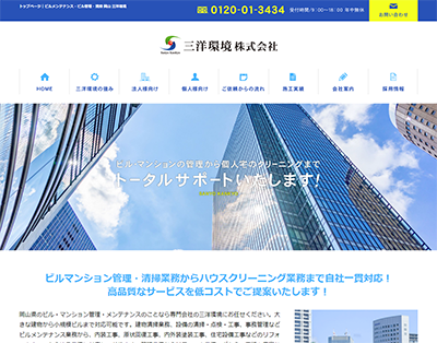三洋環境 株式会社