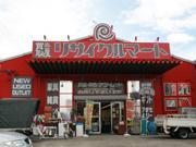 リサイクルマート一宮店(運営会社:三善産業有限会社)