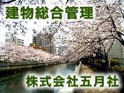 株式会社 五月社
