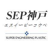 SEP神戸