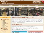 島本 株式会社