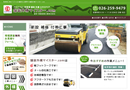 信越道路工業 株式会社