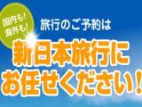 旅行のご予約は新日本旅行におまかせください!