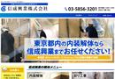 信成興業 株式会社