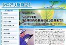 住宅環境サービス21
