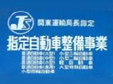 車検の速太郎足立店は、国土交通省指定整備工場です