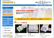 株式会社 静岡情報ビジネス