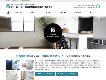 ティ・エイ・ジー冨田建築設計事務所 有限会社