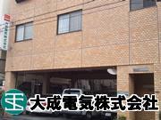 大成電気 株式会社