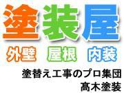 塗り替え屋.com