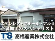 �橋産業 株式会社