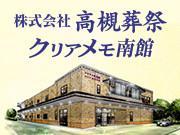 株式会社 高槻葬祭