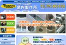 株式会社 武内製作所