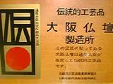 玉田仏壇店