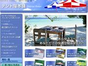 (有)田中専商店