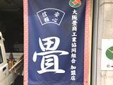 当店は、大阪畳商工業協同組合加盟店です。