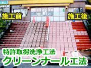 日本環境洗浄技術協会