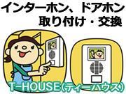 (株)T-HOUSE(ティーハウス)