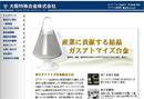 大阪特殊合金株式会社