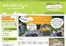 徳山建設 株式会社