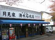株式会社清水石材店
