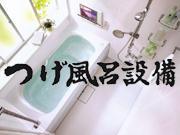 つげ風呂設備