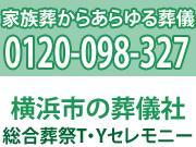 横浜・鎌倉の葬儀 T・Yセレモニー