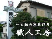 宇野木工 株式会社