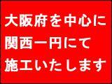 大阪府を中心として関西一円にて施工が可能です。